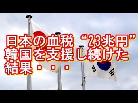 【海外】日本は韓国に23兆円も支援したが、いつまで経っても変わらず反日・・・「IMFからの支援はありがたいが、日本からの支援は迷惑だった」とも・・・海外の反応