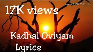 Kathal Oviyam song with Lyrics  காதல் ஓவியம் Alaigal Oyvathillai
