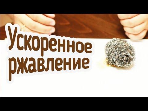 Как сделать ржавчину на металле быстро своими руками