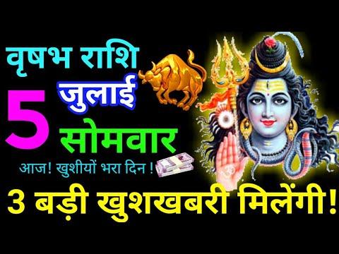 Vrishabha Rashi 5  July 2021 Aaj Ka Vrishabha Rashifal 5 July  2021 Taurus Horoscope 2021