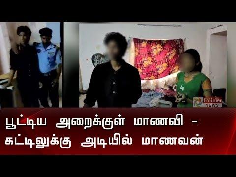 பூட்டிய அறைக்குள் மாணவி - கட்டிலுக்கு அடியில் மாணவன் | Students Illegal Affair