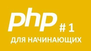 PHP Для начинающего. Основы основ. Синтаксис языка. Часть 1