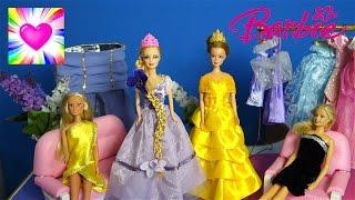Барби Салон #9 ПРИНЦЕССЫ ДИСНЕЯ Рапуцель Бель Играем в Куклы Барби Мода Видео для Девочек