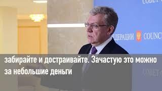 Алексей Кудрин: что делать с незавершенным строительством
