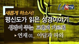 ★평신도가 읽은 성경의 주요사건Story ▶연재 01_…