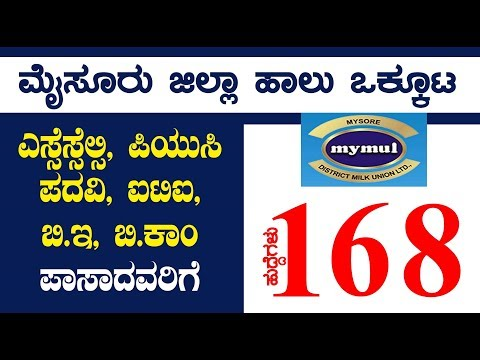 Mymul Mysore Recruitment 2019 | 168 Posts | ಮೈಸೂರು ಜಿಲ್ಲಾ ಹಾಲು ಒಕ್ಕೂಟ ನೇಮಕಾತಿ