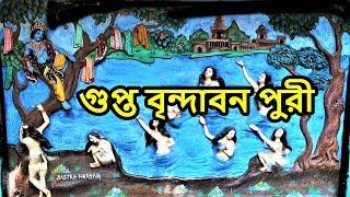 পুরীর গুপ্ত বৃন্দাবন  | Puri Gupta Vrindavan | Puri Gaura Vihar Ashram | Puri Tour