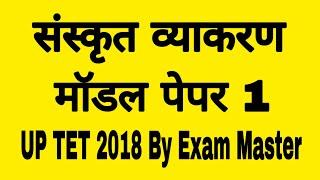 Up tet संस्कृत व्याकरण मॉडल पेपर |up Tet 2018 Sanskrit model paper |