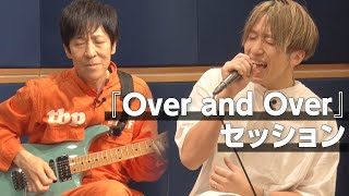 【Over and Over】KENJI03くんとセッション【桃鉄罰ゲームリベンジ】