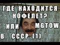 Обзор Фильма Где Находится Нофелет mp3