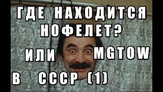"""Обзор Фильма """"Где Находится Нофелет?"""""""