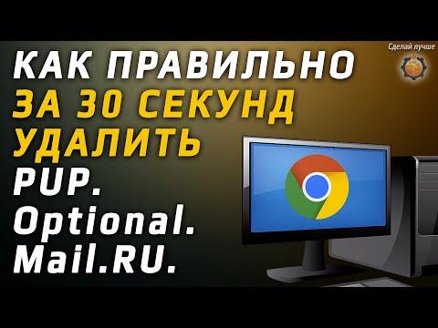 Как удалить PUP.Optional.MailRu, маилру воруют данные из браузеров.