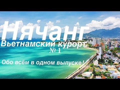 Нячанг - Вьетнамский курорт №1. Все подробности от  А до Я в одном выпуске. Вьетнам (часть 1)