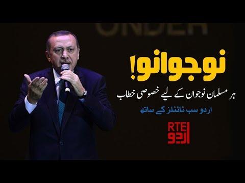 Erdogan historical speech to youth in Urdu - A must watch