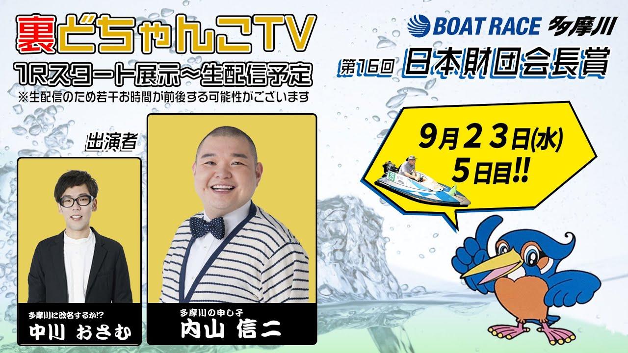 多摩川 ライブ レース ボート