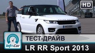 видео Рендж Ровер Спорт 2013 цена, отзывы, технические характеристики, фото, обзор, тест драйв