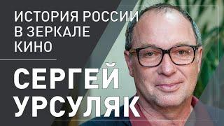Сергей Урсуляк: Фильмы, сериалы, эрцгерцог Фердинанд и история 20 века
