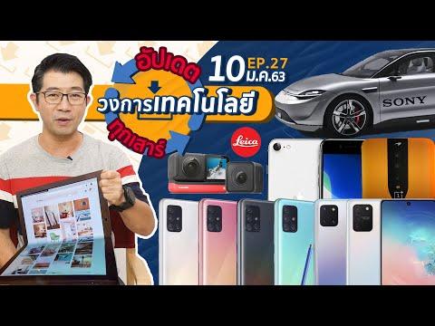 iphoneใหม่ชิปใหม่-apple-a14/-สนป้ะ?โน้ตบุ๊คพับครึ่งได้/-sony-โชว์รถไฟฟ้า/-action-cam-leica-อย่างเจ๋ง