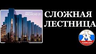 Сложные лестницы в ARCHICAD by Айхан Нагиев