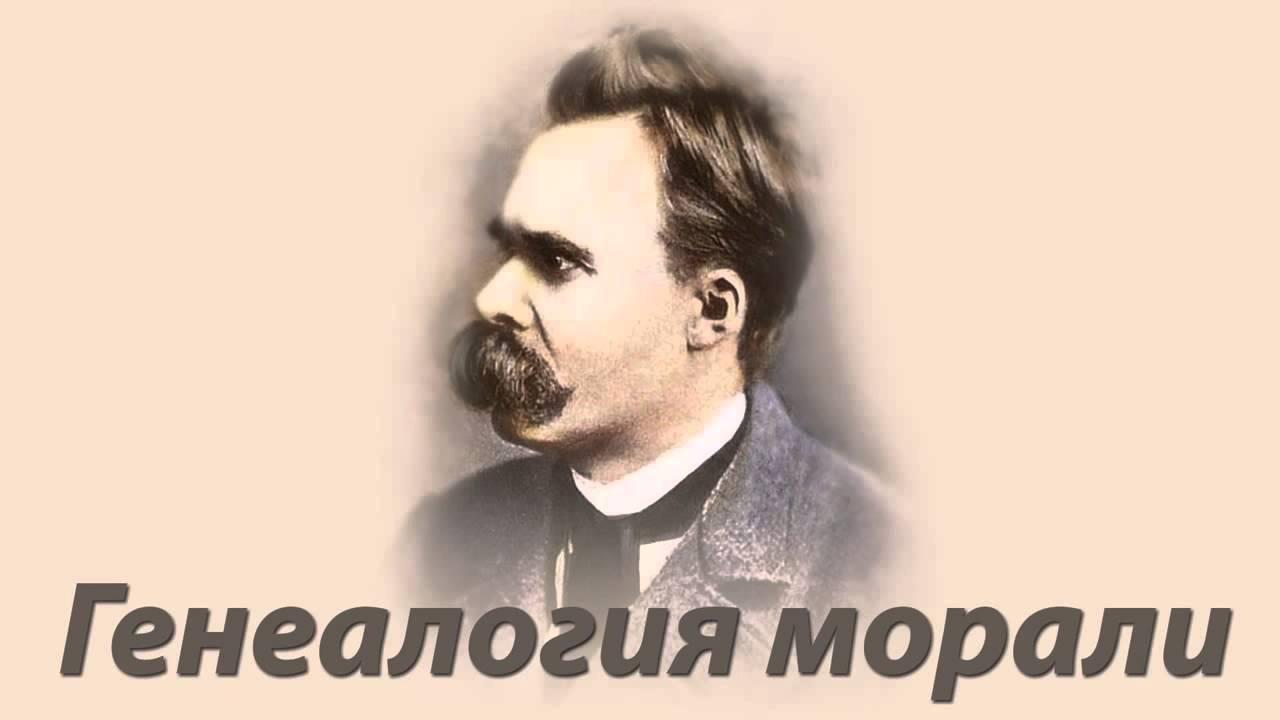 Фридрих Ницше. Генеалогия морали. (аудиокнига)