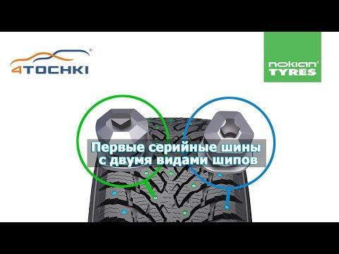 Авторевю: Тест Nokian Hakkapeliitta 9.Первые шины с двумя видами шипов