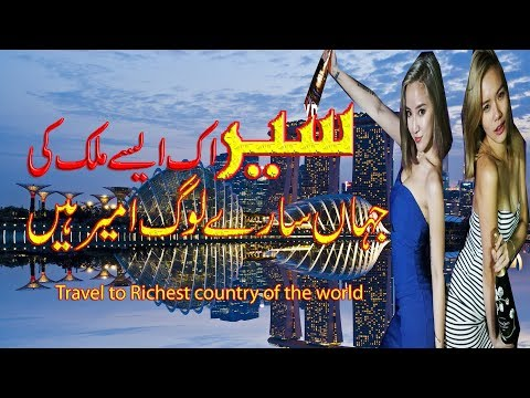 The World Most richest Country Documentary (Singapore) Urdu/Hindi |2018