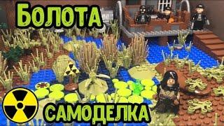 САМОДЕЛКА LEGO STALKER- БОЛЬШИЕ БОЛОТА Сталкер, 22 серия
