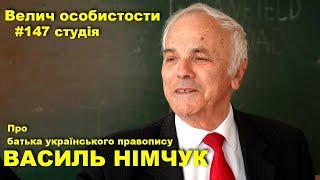 ВАСИЛЬ НІМЧУК / Програма «Велич особистости» / 150 студія // 2018