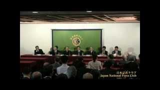 福島原発事故独立検証委員会(民間事故調) 報告書発表会見 2012.2.28