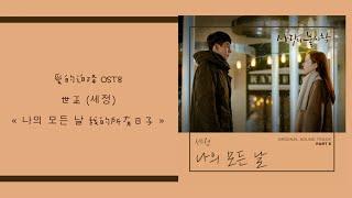 Gambar cover 韓中字💖愛的迫降 OST8 世正 (세정) - « 나의 모든 날 我的所有日子 »