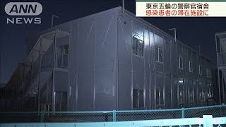 感染患者の受け入れ先 五輪の警察官宿泊施設を検討(20/04/05)