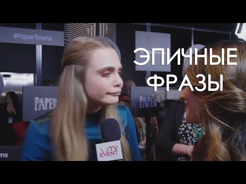 Эпичные фразы от Кары Делевинь || русские субтитры