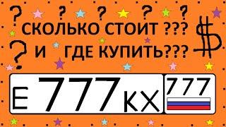 видео купить номера на машину в Москве