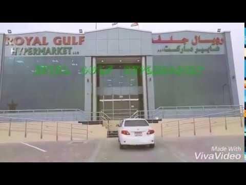 ROYAL GULF - HYPERMARKET | ABU DHABI |