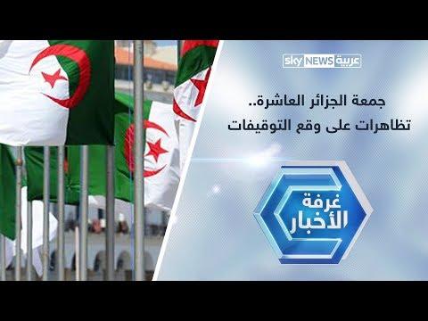 جمعة الجزائر العاشرة.. تظاهرات على وقع التوقيفات  - نشر قبل 17 دقيقة