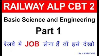 RRB ALP CBT-2 2018 | Basic Science and Engineering By  N.K MEHTA SIR | PART 1