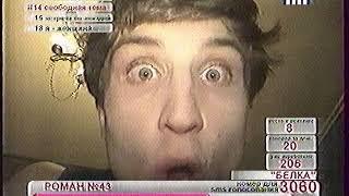 "Роман Акимов в реалити-шоу ""Живой Журнал"" на ТНТ, 2004 год, знаменитая ""Белка""!"