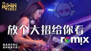 永彬 Ryan.B - 放个大招给你看【DJ REMIX 舞曲】Ft. K9win 抖音熱曲