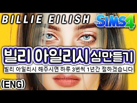 (Eng)심즈4: 빌리 아일리시 심만들기 Sims 4 Billie Eilish CAS | 심즈아무나