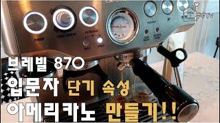 브레빌 870 반자동 커피머신 입문자를 위한 아메리카노…