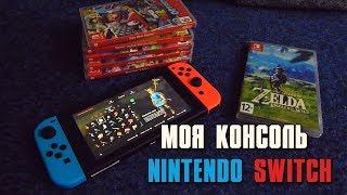 33 несчастья - Моя консоль Nintendo Switch
