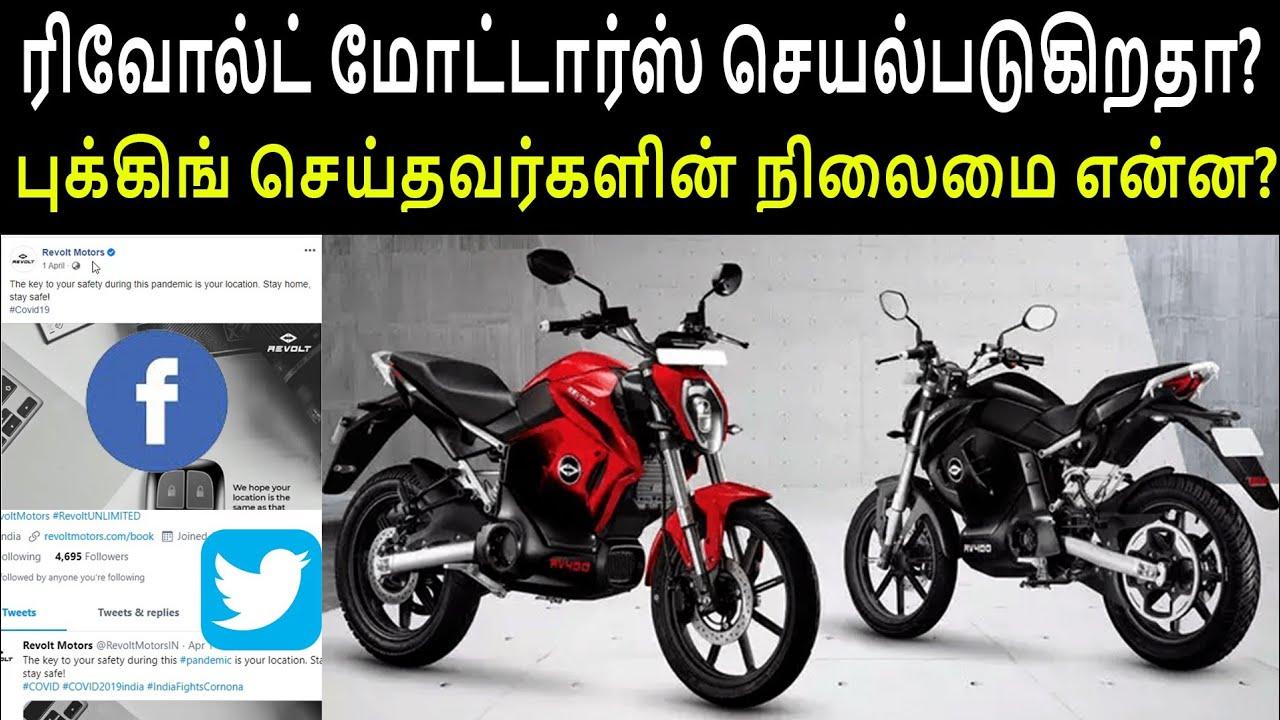 India's First AI Electric Bike RV 400 - Revolt Motors Update