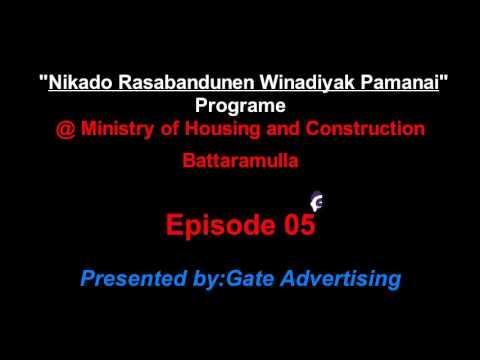 "Episode 05-""Nikado Rasabandunen Winadiyak Pamanai"" Programe @ Ministry of Housing and Construction"