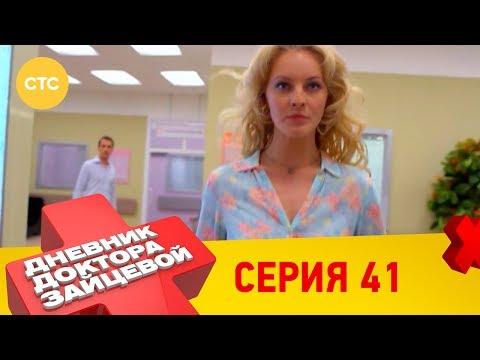 Дневник доктора Зайцевой 41