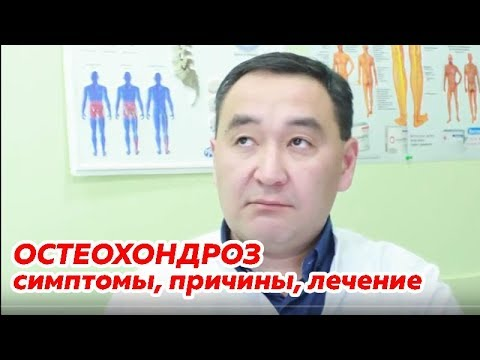 Реабилитация после остеохондроза в Москве, курс