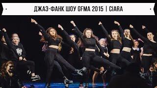 Смотреть клип ДЖАЗ - ФАНК РЁРћРЈ GFMA 2015 | CIARA - GIVE ME LOVE онлайн