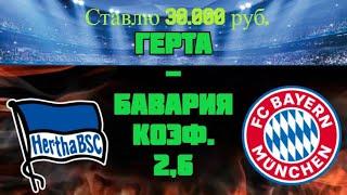 Герта Бавария Прогноз на Футбол Германия 5 02 2021