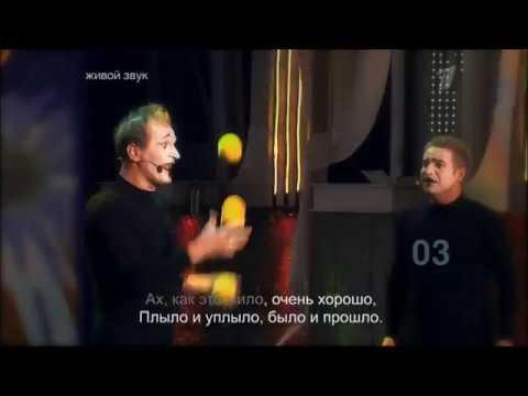 Леонид Агутин и Фёдор Добронравов – Прощальная песня (Две звезды, 5 выпуск)