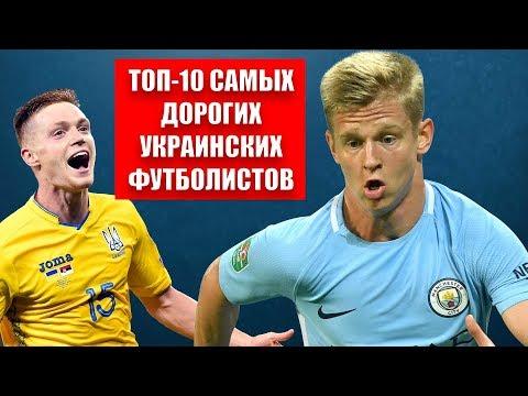 ТОП-10 самых дорогих украинских футболистов 2019 - Terrikon