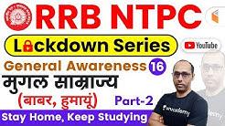 9:00 AM - RRB NTPC 2019 Lockdown Series | GA by Rohit Sir | Mughal Empire (Babur, Humayun)